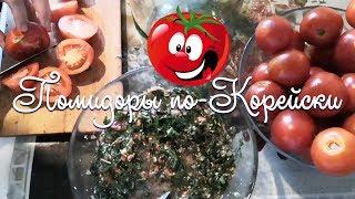 Рецепт Салата помидор по-Корейски - Один из лучших рецептов🍅😻