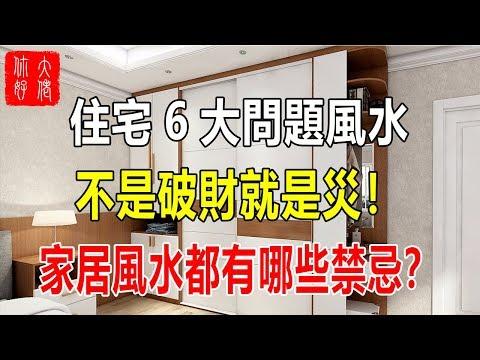 住宅6大問題風水,不是破財就是災!家居風水都有哪些禁忌?