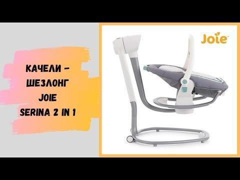 Качели-шезлонг Joie Serina 2 In 1
