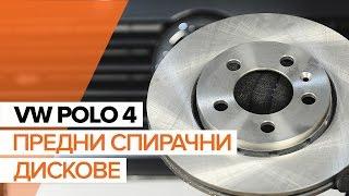 Как да сменим предни спирачни дискове и предни спирачни накладки на VW POLO 4 ИНСТРУКЦИЯ | AUTODOC