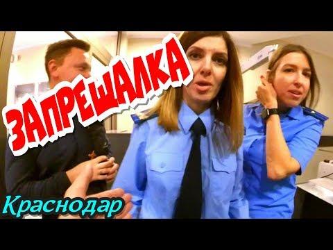 "Краснодар🔥""Прокурор-ЗАПРЕЩАЛКА и занятные Клоуны !""🔥"