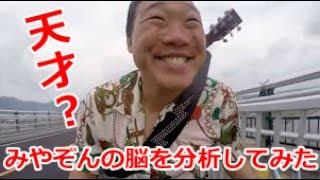 「林修の今でしょ!講座」(テレビ朝日系)で、ANZEN漫才のみやぞんの脳...