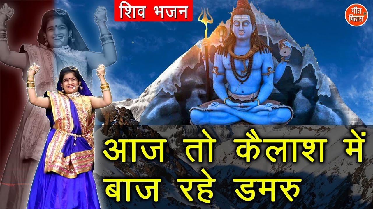 Download 🪔शिवरात्रि भजन 2021 - आज तो कैलाश में बाज रहे डमरू | Aaj To Kailash Me Baaj Rahe Damru | Shiv Bhajan
