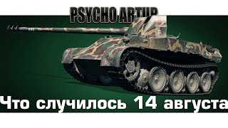Rheinmetall Skorpion / Что случилось 14 августа