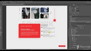 Урок Photoshop разработки дизайна лендинга