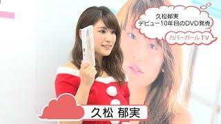 モデルで女優の久松郁実さんが23日、都内で最新DVD『いくみん~IQ→S391H...
