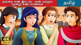 ஒற்றை கண் இரட்டை கண் மற்றும் மூன்று கண் பெண்கள் | Fairy Tales in Tamil | Tamil Fairy Tales