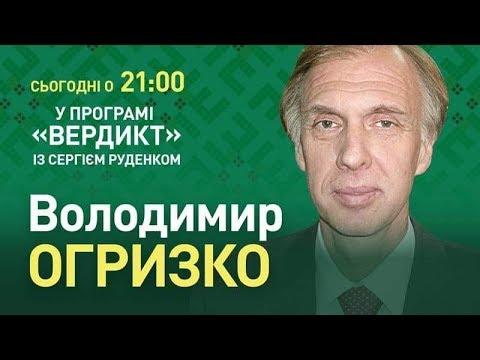 Espreso.TV: Вердикт з Сергієм Руденком | Володимир Огризко