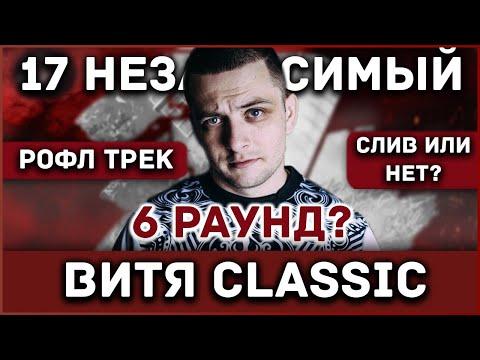 Витя CLassic -