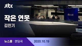 10월 19일 (월) 뉴스룸 엔딩곡 (BGM : 작은 연못 - 김민기) / JTBC News