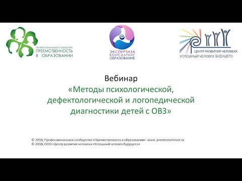 Вебинар: «Методы психологической, дефектологической и логопедической диагностики детей с ОВЗ»