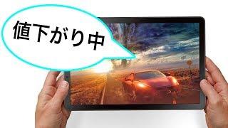 サムスンの【超ハイスペック】タブレット Galaxy Tab S4 がかな〜り値下がり中