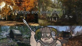 Моды на The Elder Scrolls V: Skyrim - СОБСТВЕННЫЙ ДОМ #1