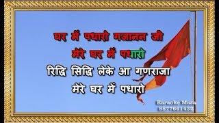 Ghar Mein Padharo Gajanan ji - Karaoke - Ganesh Bhajan