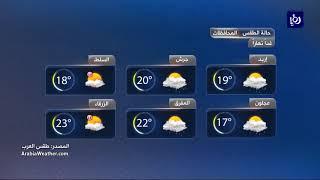 النشرة الجوية الأردنية من رؤيا 27-10-2017 | Jordan Weather