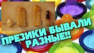 Обзор презервативов древних времен (18 )