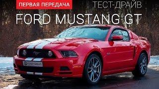 "Ford Mustang 5.0 V8 GT (Форд Мустанг ): тест-драйв от ""Первая передача"" Украина"