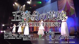 「五等分の花嫁 スペシャルイベント」ダイジェスト映像