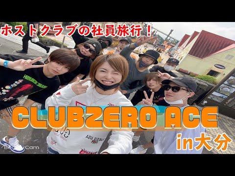 【大分】新店舗Open記念!!社員旅行で一致団結!【バンジー】