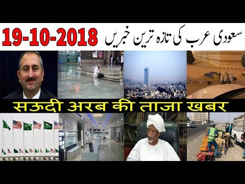 Saudi Arabia Latest News Today Urdu Hindi | 19-10-2018 | Saudi King Salman | Muhammad bin Slaman