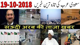 Saudi Arabia Latest News Today Urdu Hindi | 19-10-2018 | Saudi King Salman | Muhammad bin Slaman