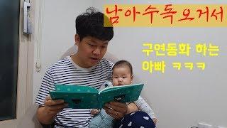 구연동화 읽어주는 아빠_남아수독오거서