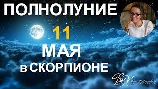 ПОЛНОЛУНИЕ 11 мая 2017 в Скорпионе - астролог Вера Хубелашвили
