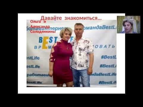 Презентация бизнеса.  Ольга Солодянкина