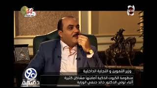 وزير التموين : مصر ليس لديها مشكلة في الأفكار والمشروعات المشكلة في التطبيق - 90 دقيقة