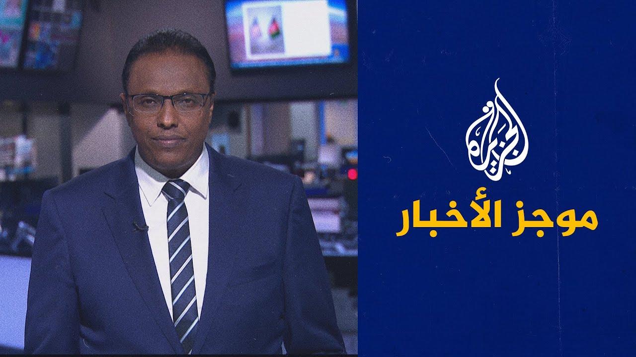 موجز الأخبار - الثالثة صباحا 04/03/2021  - نشر قبل 9 ساعة