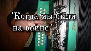 КОГДА МЫ БЫЛИ НА ВОЙНЕ (разбор песни на гармони).