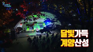 달빛가득 계양산성 음악회 [하이라이트]썸네일