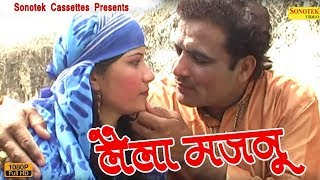 लैला मजनू || Jasbber Hudda, Aarti Bhardwaj || Haryanvi Full Movies