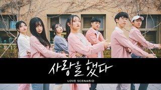 아이콘 iKON - 사랑을 했다 LOVE SCENARIO | 커버댄스 DANCE COVER [AB Project]