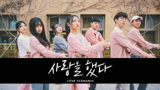 [AB] 아이콘 iKON - 사랑을 했다 LOVE SCENARIO | 커버댄스 DANCE COVER