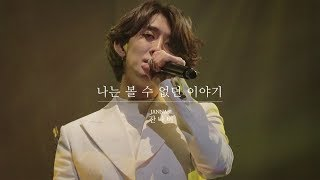 Download 190317 잔나비 JANNABI '나는 볼 수 없던 이야기' A Story I Couldn't See @TOGETHER in Seoul Mp3