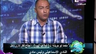 'أبو جريشة': نادي الإسماعيلي 'ضايع'.. والجمهور صعبان عليا.. فيديو