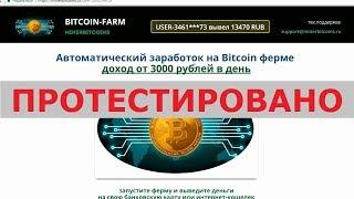BITCOIN-FARM или minerbitcoins даст вам автоматический заработок на Bitcoin ферме? Честный отзыв