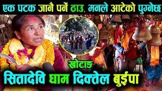 संसारका सबै देवि देवता एकै ठाउँमा||बिश्वलाइ चकित पार्ने खोटाङ Sita Devi,khotang visit 2020||Rabindra