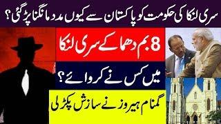 Khufia Khel !  Sri Lanka me Hamla Kis ne Karwaya | India | Pakistan | Imran Khan