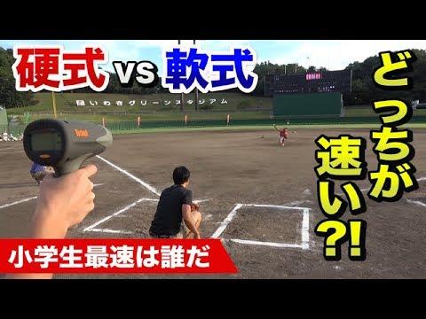 有名硬式チームの少年vs地元の軟式少年、球速が速いのはどっち?
