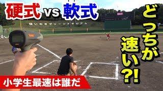 有名硬式チームの少年vs地元の軟式少年、球速が速いのはどっち? thumbnail