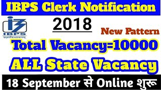 IBPS Clerk Notification 2018 || Total vacancy 10,000 ||18 September से शुरू
