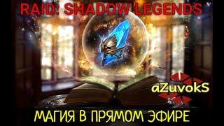RAID: Shadow Legends. Уроки магии в прямом эфире. Взрываем шарды и сходим с ума (23.08)
