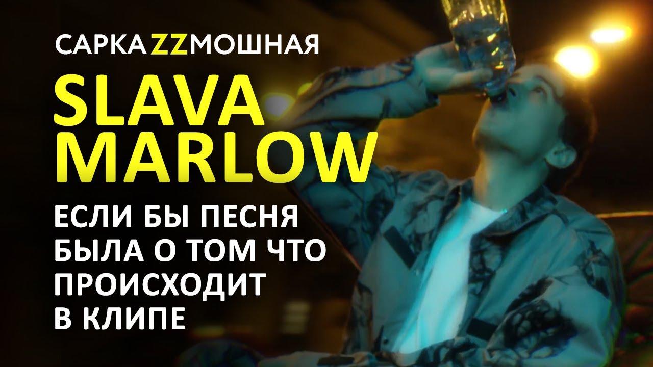 Слава Марлоу (Slava Marlow) ПАРОДИЯ СНОВА Я ПРИВИВАЮСЬ