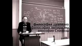 Александр Дугин - Философия Нового времени