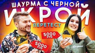 Секретное меню шаурмы / Новая шаурма за 5000 рублей / Карина Аракелян