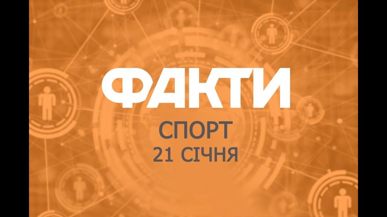 Спорт 21.01.2009 Факты Ictv. | смотреть онлайн видео спортивных событий