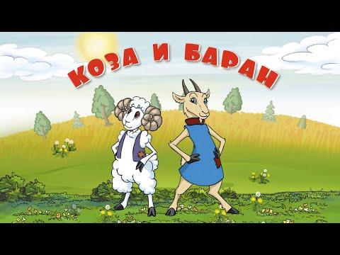 Мультфильм коза и баран тукай