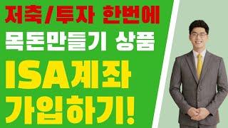 [시금취] 목돈만들기 비과세만능통장 ISA 활용법 (1…